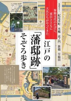 江戸の「藩邸跡」そぞろ歩き