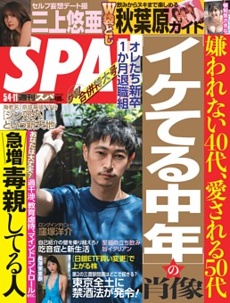 週刊SPA! 2021年5月4日・11日合併号