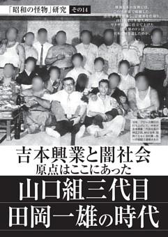 「吉本興業と闇社会」の原点 山口組三代目 田岡一雄の時代