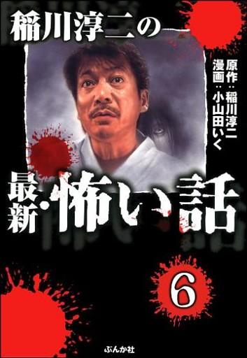 稲川淳二の最新・怖い話(分冊版) 【第6話】