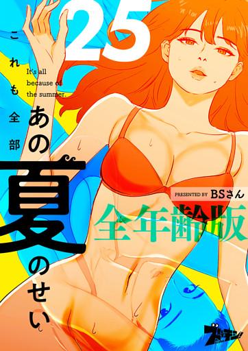 これも全部あの夏のせい(フルカラー)【全年齢版】 25巻