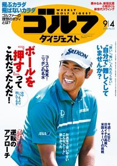 週刊ゴルフダイジェスト 2018年9月4日号
