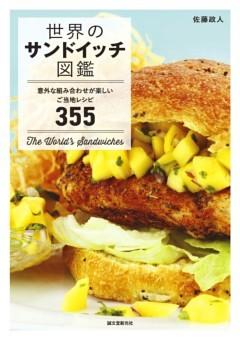 世界のサンドイッチ図鑑意外な組み合わせが楽しいご当地レシピ355