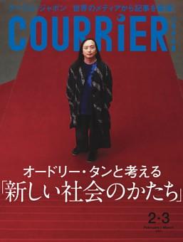 COURRiER Japon 2021年2・3月号