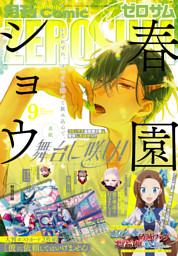Comic ZERO-SUM (コミック ゼロサム) 2021年9月号[雑誌]