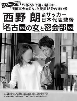 西野朗「名古屋の女」と密会部屋