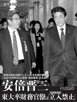 安倍晋三 東大卒財務官僚は「立入禁止」