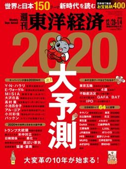 週刊東洋経済 2019年12月28日-2020年1月4日合併号