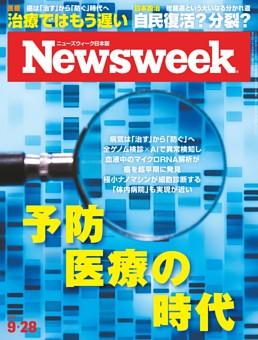 ニューズウィーク日本版 9月28日号