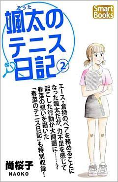 颯太のテニス日記 2巻