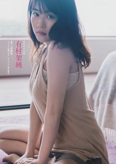 原色美女図鑑 有村架純