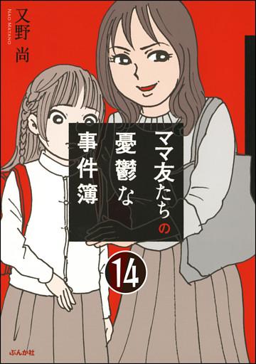 ママ友のオキテ。(分冊版) 【第14話】