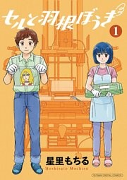 セルと羽根ぼうき モバMAN DIGITAL COMICS 1