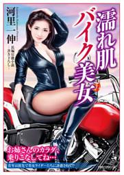 濡れ肌バイク美女