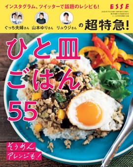 【別冊付録】超特急!ひと皿ごはん55
