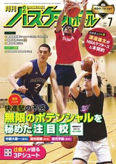 月刊バスケットボール 2021年7月号