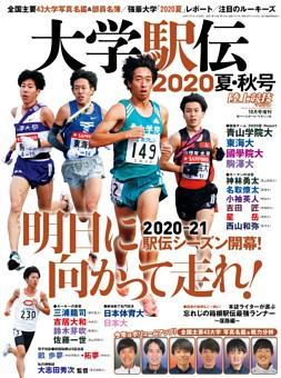 大学駅伝2020夏・秋号