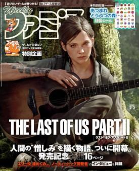 週刊ファミ通 2020年7月2日号