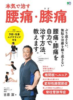 本気で治す腰痛・膝痛