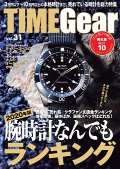 TIME Gear vol.31