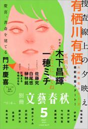 別冊文藝春秋 電子版37号 (2021年5月号)