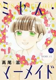 花ゆめAi ミセス・マーメイド story15