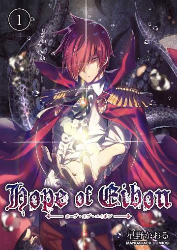 Hope of Eibon 1巻