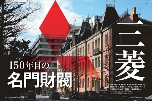 【特集】三菱 150年目の名門財閥