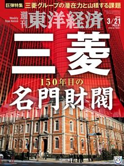週刊東洋経済 2020年3月21日号
