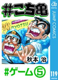 #こち亀 119 #ゲーム‐5