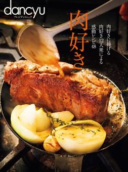肉好き(dancyu プレジデントムック)