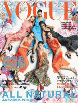 VOGUE JAPAN 2020年3月号