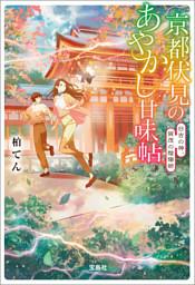 京都伏見のあやかし甘味帖 日吉の神、賀茂の陰陽師