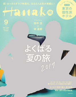 Hanako 2019年9月号