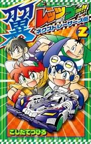 レッツ&ゴー!! 翼 ネクストレーサーズ伝 2