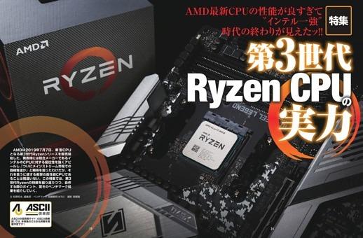 特集 第3世代Ryzen CPUの実力
