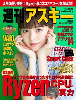 週刊アスキー No.1239(2019年7月16日発行)