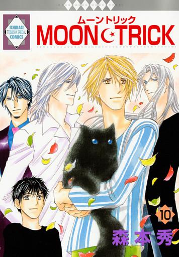 MOON・TRICK 10巻