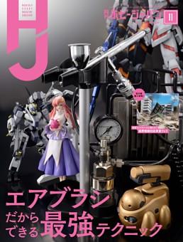 月刊ホビージャパン 2021年11月号