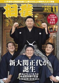 相撲 2020年11月 11月場所展望号