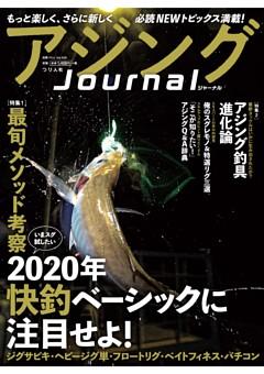アジングJournal