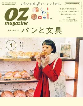 OZmagazine 2020年1月号