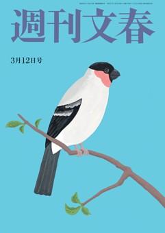週刊文春 3月12日号