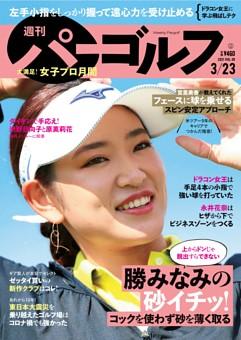 週刊パーゴルフ 2021年3月23日号