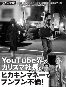 YouTube界のカリスマ社長がヒカキンマネーでブンブン不倫!