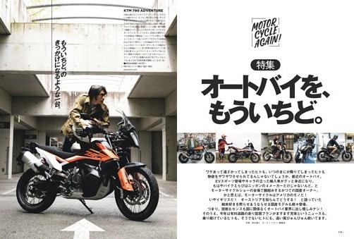 オートバイを、 もういちど。