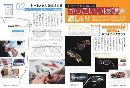 おっ!  と目に留まるかっこいい眼鏡が欲しい!