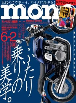 モノ・マガジン 2019 6-2号 NO.827