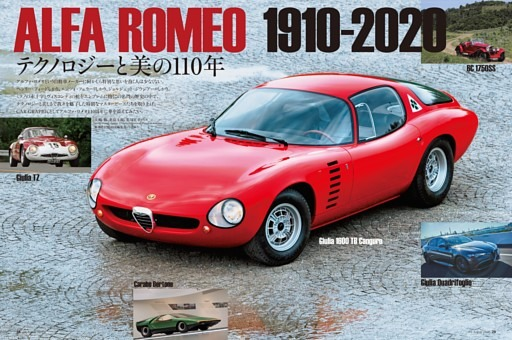 ALFA ROMEO テクノロジーと美の110年