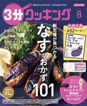 3分クッキング(日本テレビ) 2018年8月号